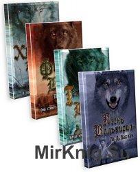 Хранитель волков. Серия из 4 произведений