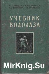 Учебник водолаза