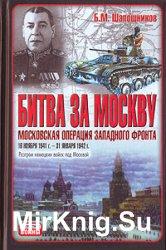 Битва за Москву. Московская операция Западного фронта 16 ноября 1941 г. – 3 ...