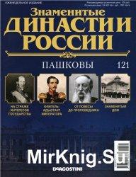 Знаменитые династии России № 121. Пашковы