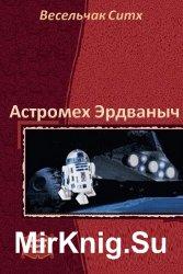 Астромех Эрдваныч. Трилогия