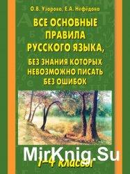 Все основные правила русского языка, без знания которых невозможно писать б ...