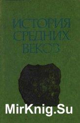 История средних веков. В 2- х т.