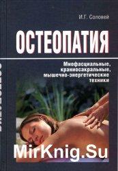 Остеопатия. Миофасциальные, краниосакральные, мышечно-энергетические и другие техники
