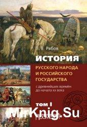 История русского народа и российского государства (с древнейших времён до н ...