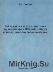 Государства и культурогенез на территории Южной Сибири в эпоху раннего сред ...