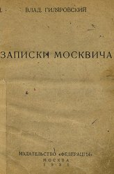Записки москвича