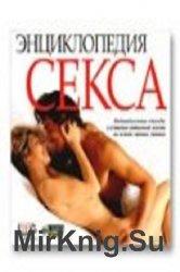 Энциклопедия секса