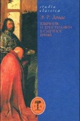 Язычник и христианин в смутное время: Некоторые аспекты религиозных практик ...