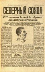 """Архив газеты """"Северный сокол"""" за 1941-1942 годы (27 номеров)"""
