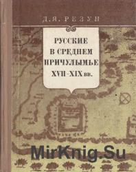Русские в среднем Причулымье в XVII-XIX вв.