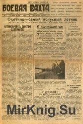 """Архив газеты """"Боевая вахта"""" за 1943-1944 годы (27 номеров)"""