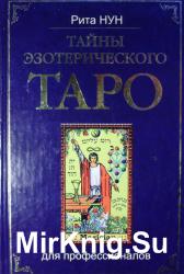 Тайны эзотерического Таро для профессионалов