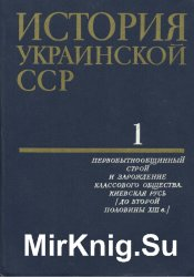 История Украинской ССР в десяти томах. Том 1