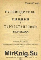 Путеводитель по Сибири и Туркестанскому краю
