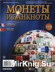 Монеты и Банкноты №-199