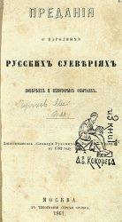 Предания о народных русских суевериях, поверьях и некоторых обычаях