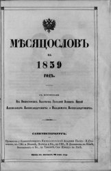 Месяцеслов на 1859 год