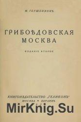 Грибоедовская Москва (3 издания)