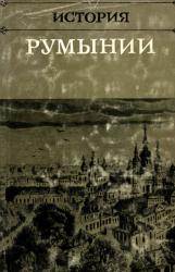 История Румынии 1848-1917