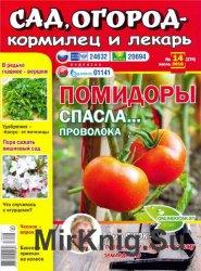 Сад, огород - кормилец и лекарь №14 2016