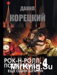 Рок-н-ролл под Кремлем 4. Еще один шпион (аудиокнига)