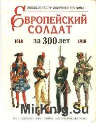 Европейский солдат за 300 лет (1618—1918). Энциклопедия военного костюма