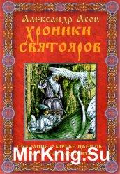 Хроники Святояров. Сказание о Битве цветов Асгаста Сварожича