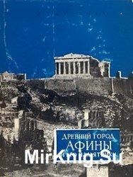 Древний город Афины и его памятники