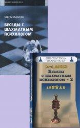 Беседы с шахматным психологом (2 книги)