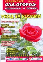Сад, огород - кормилец и лекарь. Спецвыпуск №14 2016. Уход за розами