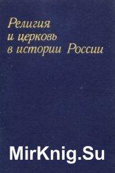 Религия и церковь в истории России