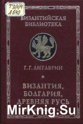Византия, Болгария, Древняя Русь (IX - начало XII в.)