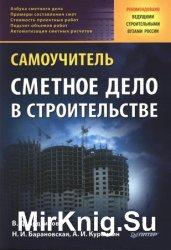 Сметное дело в строительстве. Самоучитель (2009)