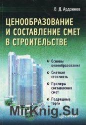 Ценообразование и составление смет в строительстве