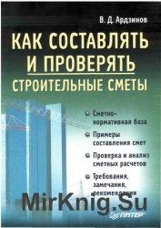 Как составлять и проверять строительные сметы (2007)