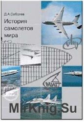 История самолетов мира