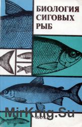 Биология сиговых рыб
