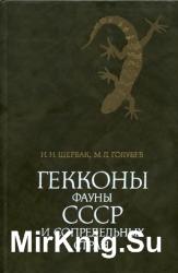 Гекконы фауны СССР и сопредельных стран
