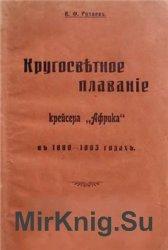 """Кругосветное плавание крейсера """"Африка"""" в 1880-1883 годах"""