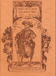 Европейское дворянство XVI-XVII вв.: Границы сословия