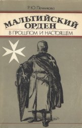 Мальтийский орден в прошлом и настоящем