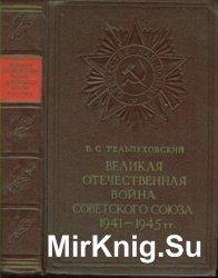 Великая Отечественная война Советского Союза 1941-1945 гг.: краткий очерк