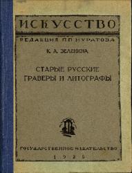 Старые русские граверы и литографы
