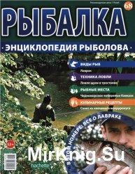 Рыбалка. Энциклопедия рыболова №-68. Лаврак
