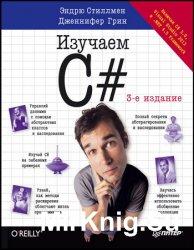 Изучаем C# (3-е изд.)