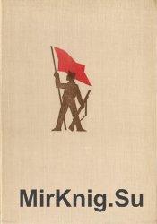 Борцы Латвии в Испании 1936-1939