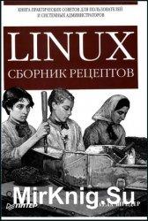 Linux: Сборник рецептов