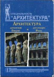Архитектура античной Греции и античного Рима: Учебное пособие