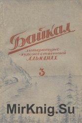 "Архив журнала ""Байкал"" за 1949-1954, 1962-1967 годы (44 номера)"